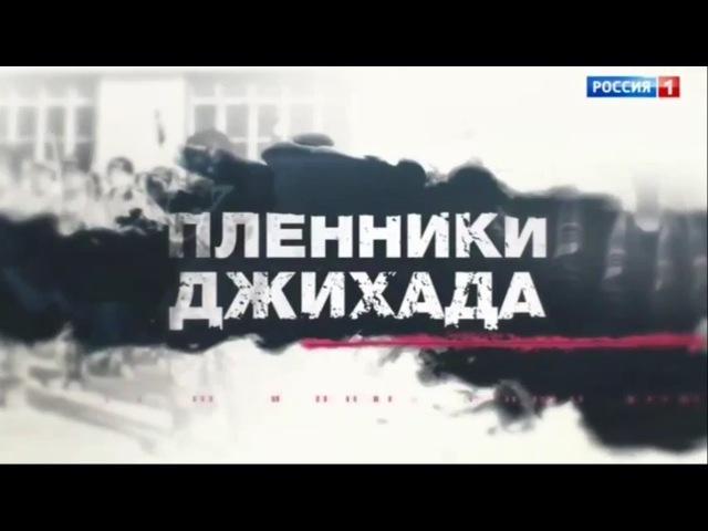 Пленники джихада. Фильм Александра Рогаткина
