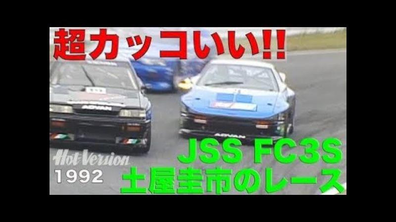 超カッコいい JSS FC3S 土屋圭市のレース Best MOTORing 1992