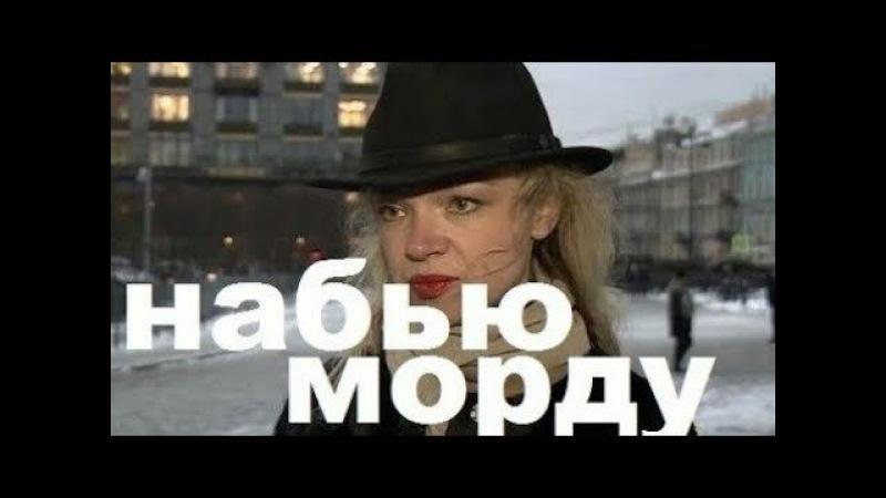 Цымбалюк Романовская хочет набить морду Мазур