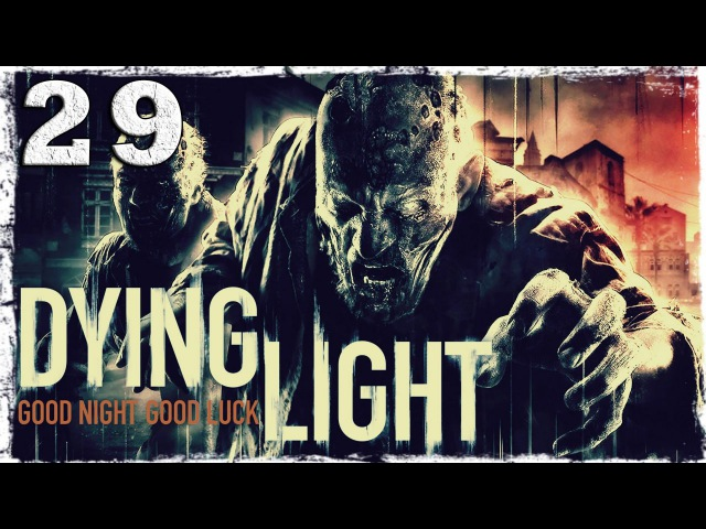 [Coop] Dying Light. 29 Красиво ушел.