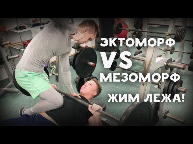 Эктоморф ПРОТИВ Мезоморфа. ЖИМ ЛЕЖА!