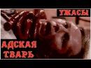 Ужасы «АДСКАЯ ТВАРЬ» Асвонг — Фильм Ужасов, Мистика, Триллер / Зарубежные Фильмы Ужасов