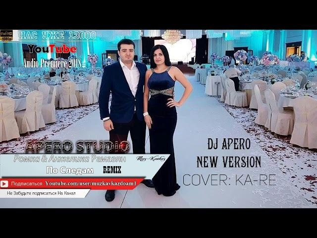 DJ Apero Ромка Анжелика Рамазян - По Следам 2018/Cover: Ka-Re Saro/ Muz-Kavkaz.Do.Am