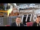 В точке пересечения двух российских бед