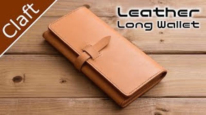 革の差し込みベルト長財布を作る~Making a Leather Long Wallet LeatherAct EP2