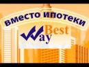 ЖК Бест Вей - уникальная возможность приобретения своей недвижимости вместо ипотеки