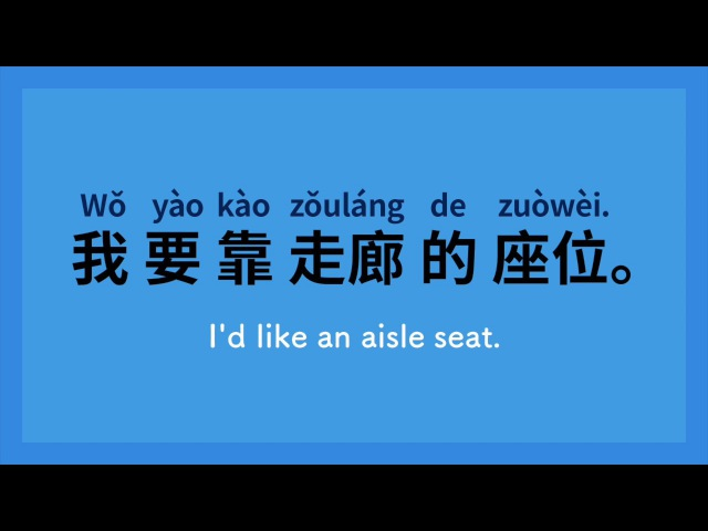 Learn Basic Chinese Phrases (5)Airport - Check in