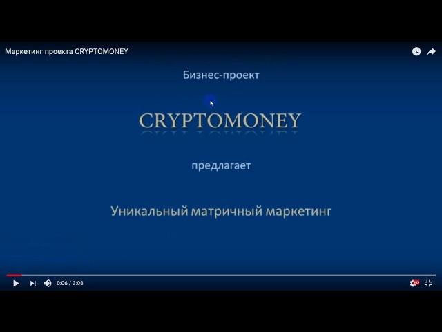 Cryptomoney. Успешный маркетинг для успешных людей