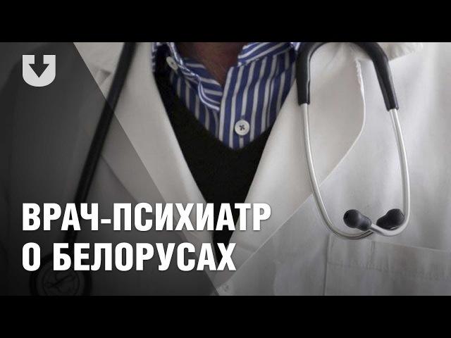 Врач-психиатр рассказал о болезнях белорусов