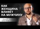 Как женщина влияет на мужчину Отношения мужчины и женщины Ярослав Самойлов