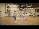 КИП Электромонтаж 2 Реал 34 5 3 3 0 обзор матча