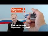Как заставить Путина страдать?
