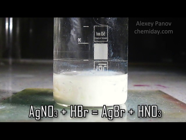 AgNo3 HBr → AgBr HNo3 | Реакция нитрата серебра и бромоводорода