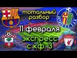 Барселона - Хетафе / Саутгемптон - Ливерпуль / Прогноз на 11 февраля / 11.02.2018 / SportBet44