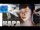 KARA Quantic Dream - Короткометражный Фильм (Русская Озвучка)