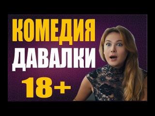 Давалки (2017) молодежная комедия