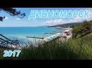 Фальшивый Геленджик LIVE 17.06.17. Дивноморск