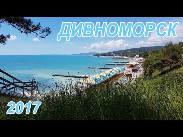 Фальшивый Геленджик LIVE 17.06.17. (Дивноморск)