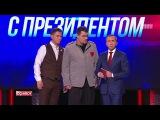Харламов и Батрутдинов - Сыроварск - Прямая линия с президентом