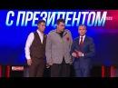 Харламови и Батрутдинов - Прямая линия с президентом из сериала Камеди Клаб смот