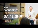 Как заговорить по английски за 42 дня Иван Бобров Часть 1