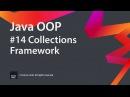 Java OOP. Урок 14. Collections Framework