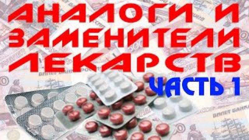 Аналоги и заменители лекарств. 1часть.