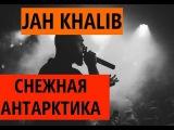 JAH KHALIB - СНЕЖНАЯ АНТАРТИКА!!! НОВАЯ ПЕСНЯ!!!NEW