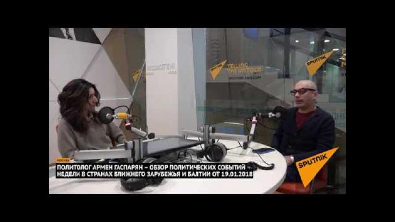 Армен Гаспарян – обзор событий недели в странах Ближнего Зарубежья и Балтии от 1...