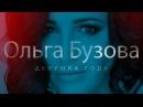 Ольга Бузова Девушка года Документальный фильм
