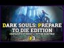 Прохождения Dark Souls 3   Сначала к кузнецу, а потом БАБОЧКА!