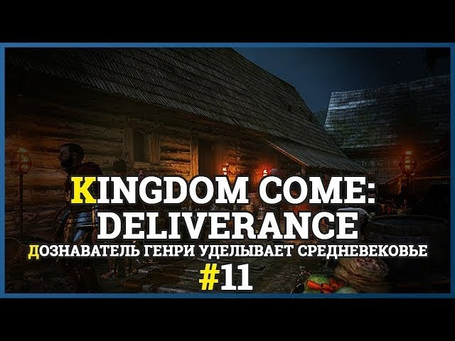 Прохождения Kingdom come Deliverance 11 Дознаватель Генри уделывает средневековье
