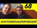 #68 - АНАТОЛИЙ КАШПИРОВСКИЙ. Мировой Рекорд по Видеоселфи.