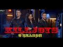 Киллджойс 3 сезон 2017 лучший трейлер Смотреть фильм Киллджойс 3 сезон 2017 онлайн