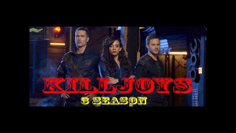 Киллджойс 3 сезон 2017 лучший трейлер . Смотреть фильм Киллджойс 3 сезон 2017 онлайн.