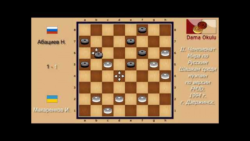 Макаренков И. - Абациев Н. II. Чемпионат Мира по Русским шашкам. 1994 г.