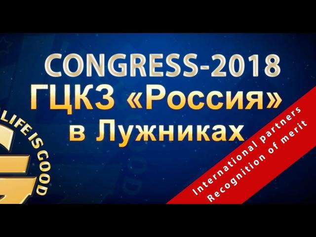 Событие года! Конгресс 2018 от холдинга Life is Good