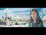 Чисто московские убийства / Анонс 1 и 2 серии / 08.10.2017 / KINOFRUKT.CLUB