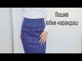 DIY Пошив юбки-карандаш со шлицей