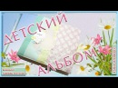 Детский альбом Детское слайд шоу из фото