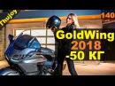 Gold wing 2018 да ладно?