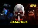 ЗАБЫТЫЕ ПЕРСОНАЖИ создателями Звездных Войн