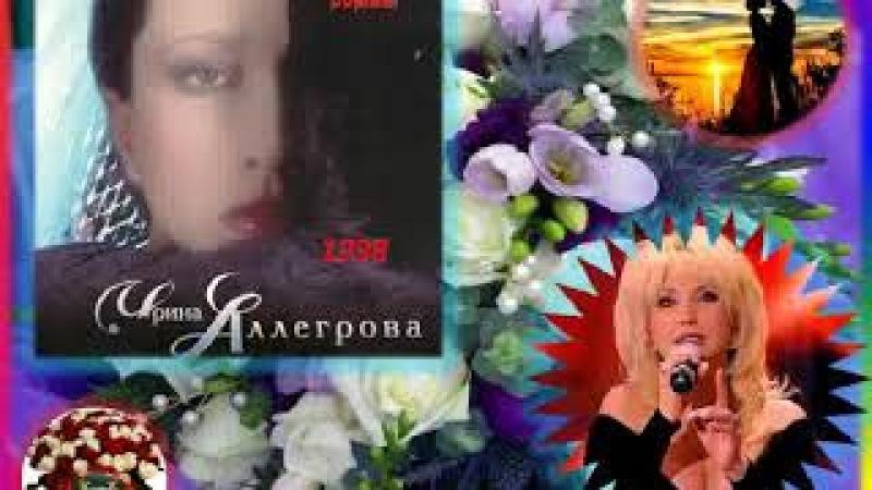 Ирина АЛЛЕГРОВА - альбом Незаконченный роман - 1998г. БЛЕСК ! » Freewka.com - Смотреть онлайн в хорощем качестве