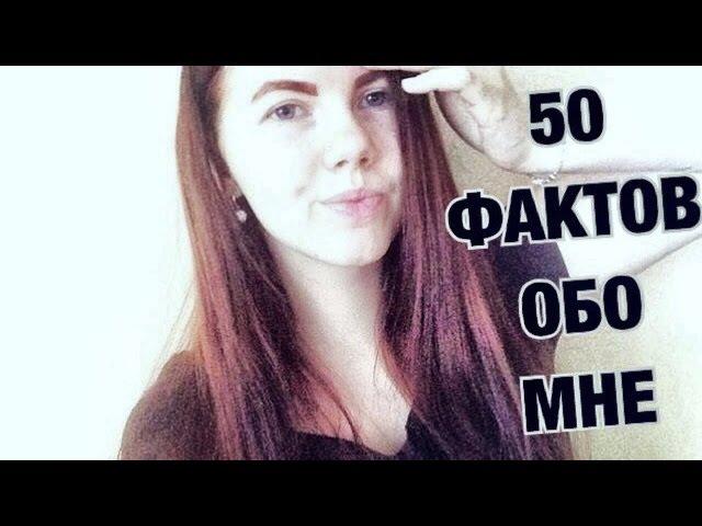 БЕРЕМЕННА В 16? / 50 ФАКТОВ ОБО МНЕ