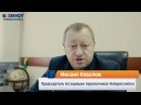 Михаил Ковалюк против бесконтрольного повышения на проезд в Новороссийске