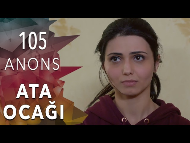 ATA OCAĞI serialı - ANONS (105-ci seriya)
