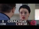 Опасные связи 1 серия 2017 Мелодрама фильм сериал Русский Роман