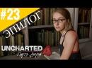 Uncharted 4 Путь вора Эпилог Дочь Дрейка игры про поиск сокровищ