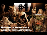 NeverWinter Nights 2 (основной сюжет) #4 - Coop c Nick McCellow и Ilya Gitsberg