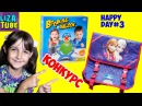 Со всеми ПИТОМЦАМИ в ДОМЕ из одеял Конкурс HappyDay 3 и ИТОГИ прошлого